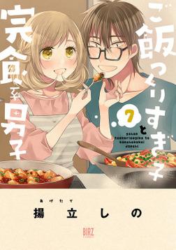 ご飯つくりすぎ子と完食系男子 (7) 【電子限定おまけ付き】-電子書籍