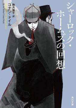 シャーロック・ホームズの回想-電子書籍