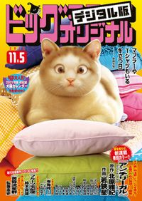 ビッグコミックオリジナル 2020年21号(2020年10月20日発売)
