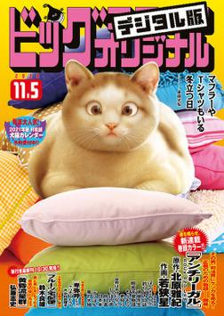 ビッグコミックオリジナル 2020年21号(2020年10月20日発売)-電子書籍