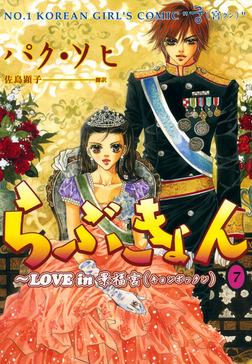 らぶきょん~LOVE in 景福宮(7)-電子書籍