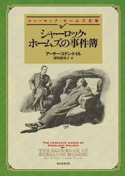 シャーロック・ホームズの事件簿(新版)【深町眞理子訳】-電子書籍