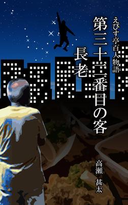 えびす亭百人物語 第三十二番目の客 長老-電子書籍