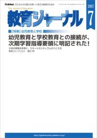 教育ジャーナル 2017年7月号Lite版(第1特集)