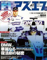 AS+F(アズエフ)2002年3月号