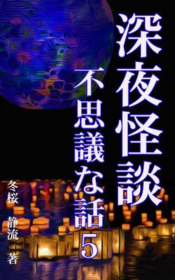 深夜怪談 不思議な話5-電子書籍