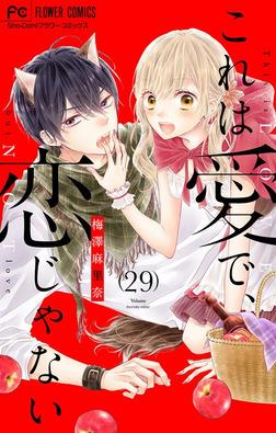 これは愛で、恋じゃない【マイクロ】(29)-電子書籍