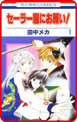 【プチララ】セーラー服にお願い! story02-電子書籍