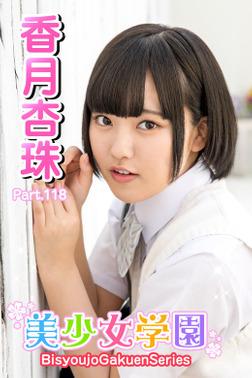 美少女学園 香月杏珠 Part.118-電子書籍