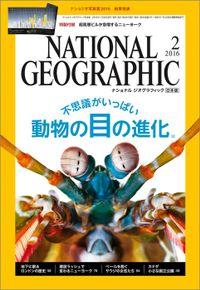 ナショナル ジオグラフィック日本版 2016年 2月号 [雑誌]