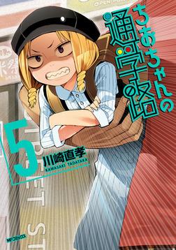 ちおちゃんの通学路 5-電子書籍