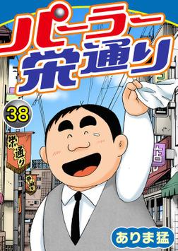 パーラー栄通り(38)-電子書籍