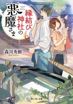 縁結び神社の悪魔さま-電子書籍