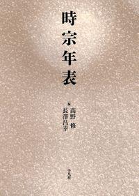 時宗年表(平凡社)