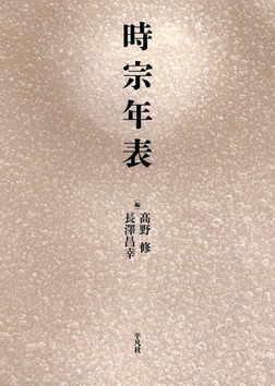 時宗年表-電子書籍