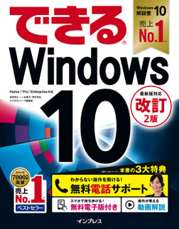 できるWindows 10 改訂2版-電子書籍