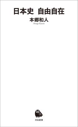 日本史 自由自在-電子書籍