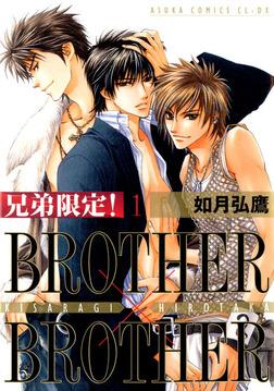 兄弟限定!BROTHER×BROTHER(1)-電子書籍