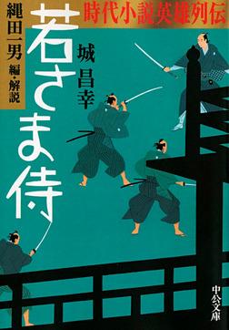 時代小説英雄列伝 若さま侍-電子書籍