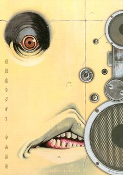 後遺症ラジオ(1)-電子書籍