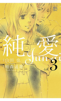 純愛 : 3-電子書籍