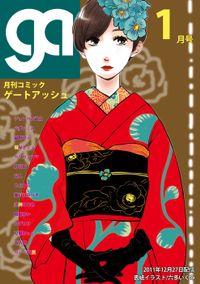 月刊コミックゲートアッシュ2012年1月号