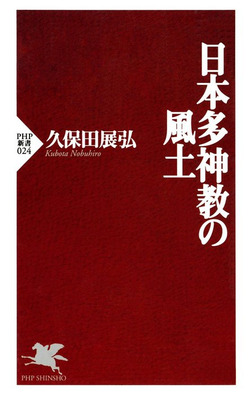 日本多神教の風土-電子書籍