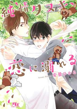 【電子限定おまけ付き】 純情タヌキ、恋に溺れる 【イラスト付き】-電子書籍