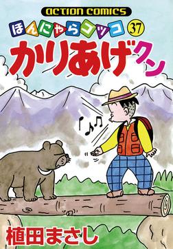 かりあげクン / 37-電子書籍