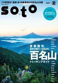 soto2019 Vol.1 夏号