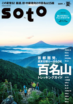 soto2019 Vol.1 夏号-電子書籍