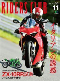 RIDERS CLUB 2018年11月号 No.535