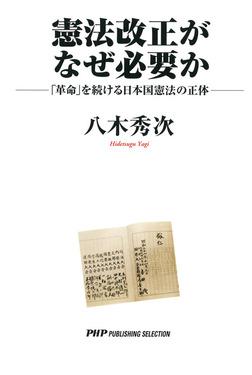 憲法改正がなぜ必要か 「革命」を続ける日本国憲法の正体-電子書籍