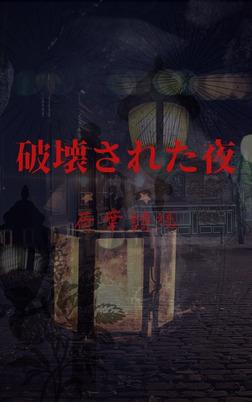 破壊された夜-電子書籍