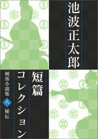 池波正太郎短編コレクション8秘伝 剣客小説集