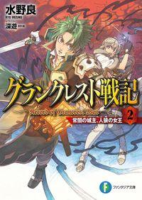 グランクレスト戦記 2 常闇の城主、人狼の女王 BOOK☆WALKER special edition