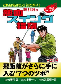 藤井誠の熱血スイング指南(4)-電子書籍