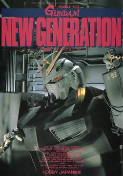 機動戦士ガンダム「新世代へ捧ぐ」GUNDAM NEW GENERATION-電子書籍