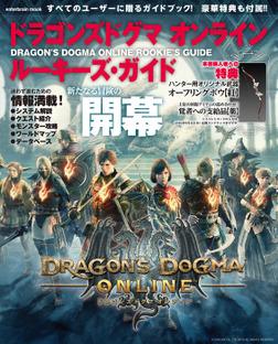 ドラゴンズドグマ オンライン ルーキーズ・ガイド【イベントコード付き】-電子書籍