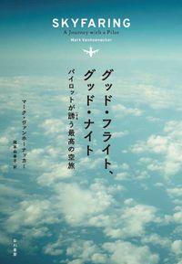 グッド・フライト、グッド・ナイト パイロットが誘う最高の空旅