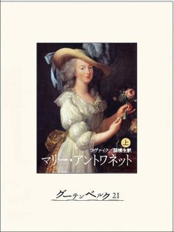 マリー・アントワネット(上)-電子書籍