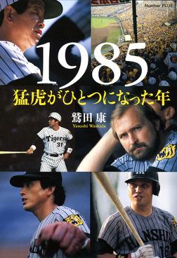 1985 猛虎がひとつになった年 (Sports Graphic Number PLUS(スポーツ・グラフィック ナンバー プラス))-電子書籍
