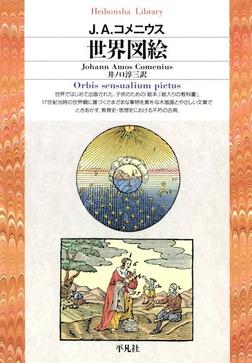 世界図絵-電子書籍