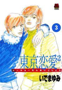 東京恋愛2(じじょー) 3