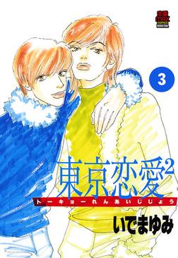 東京恋愛2(じじょー) 3-電子書籍
