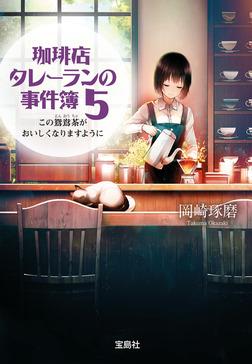 珈琲店タレーランの事件簿 5 この鴛鴦茶がおいしくなりますように【電子版イラスト特典付】-電子書籍