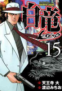 白竜-LEGEND- 15