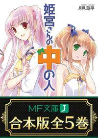 【合本版】姫宮さんの中の人 全5巻