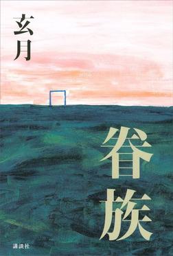 眷族-電子書籍