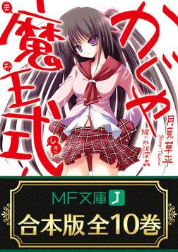 【合本版】かぐや魔王式! 全10巻-電子書籍